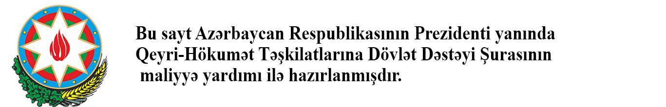 Bu sayt Azərbaycan Respublikasının Prezidenti yanında Qeyri-Hökumət Təşkilatlarına Dövlət Dəstəyi Şurasının maliyyə yardımı ilə hazırlanmışdır.
